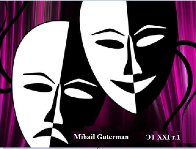 Поздравляем с днём рождения Михаила Гутермана - лучшего театрального фотографа Москвы! Трижды здоровья, успеха и творческих удач! МИХМАЧИ всё могут!С лейкой и блокнотомИ без пулемётаМИХАИЛ театры все снимал!