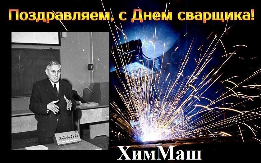 Вспомним МИХМ: К.т.н., доцент каф. Технологии химического машиностроения, ведущий специалист по сварке металлов Евгений Альдович Ферарри