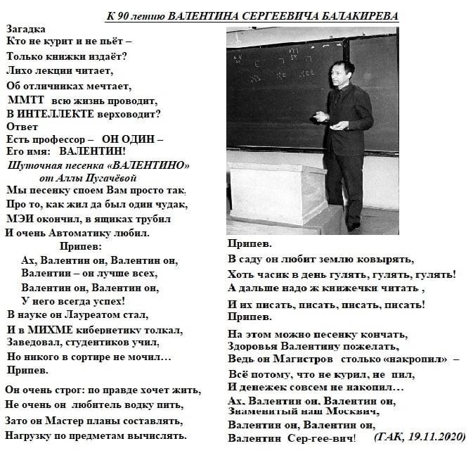 Перепечатка из ФБ от Г.А.Кардашева: ПОЗДРАВЛЯЕМ с ЮБИЛЕЕМ ДОРОГОГОДОЛГОЖИТЕЛЯ МИХМА-МЭИ БАЛАКИРЕВА ВАЛЕНТИНА СЕРГЕЕВИЧА!